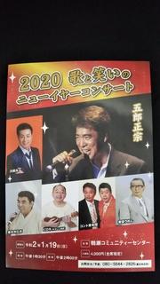 2020ニューイヤー.JPG